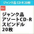データ用 CD-R 20枚 ジャンク品 スピンドル CDR20SV_J