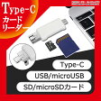 Type-C カードリーダー TypeC USB microUSB microSD SD マルチカードリーダー スマホ PC SDカード microSDカード カードリーダーライター ER-CCDR ★1000円 ポッキリ 送料無料