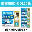 日立 マクセル 録画用BD-R DL 50GB 5枚x4= 20枚 4倍速 ワイドプリンタブルホワイトレーベル ひろびろ超美白レーベル 5mmプラケース maxell ブルーレイ ブルーレイディスク BR50VFWPB.5S_4M