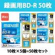 送料無料 訳あり 日立 マクセル 録画用BD-R 10枚x5= 50枚 4倍速 ワイドプリンタブル 25GB 5mmケース ブルーレイ maxell ブルーレイディスク BR25VFWPB.10S_5M_H