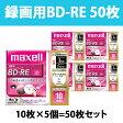 送料無料 日立 マクセル 録画用BD-RE 10枚x5= 50枚 2倍速 ワイドプリンタブル 25GB 5mmケース ブルーレイ maxell ブルーレイディスク BE25VFWPA.10S_5M