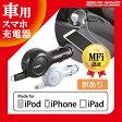 シガーソケット - Lightning 充電器 2.1A出力 Apple認証 MFI認証 車載充電器 DC充電器 12V 24V対応 iPhone7 iPhone6 iPhone5 充電 チャージャー 訳あり LPA-CCI05L10_H