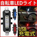 自転車 ライト USB 充電式 LED 防滴仕様 LEDライ...