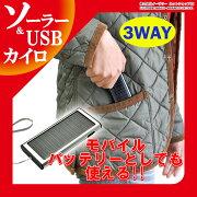 ソーラー モバイル バッテリー