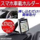 車載ホルダー スマホスタンド クリップ式 iPhone X ...