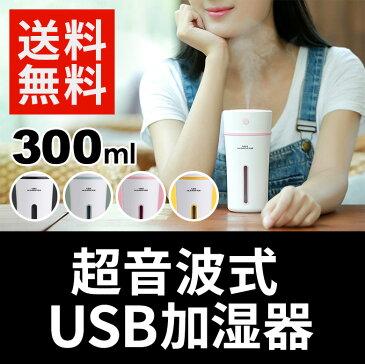 加湿器 USB加湿器 300ml 大容量 卓上 オフィス カップ型 車 車載 USB 光る 卓上加湿器 超音波式 超音波加湿器 おしゃれ 冬物