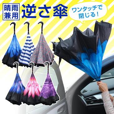 逆さ傘 晴雨兼用 ワンタッチ さかさま傘 長傘 さかさかさ さかさ傘 逆開き傘 逆向き 逆さまの傘 日傘 UVカット