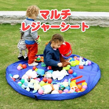 マルチレジャーシート お片付けバッグ おもちゃ 花見 お片づけ 収納袋 持ち運び マット 150 cm キッズ 子供 野外フェス
