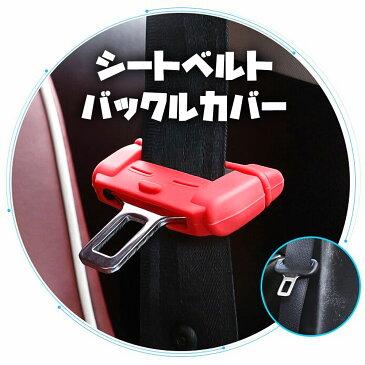 シートベルト バックルカバー 汎用 シリコン 傷防止 シートベルトカバー タングプレート シリコンカバー カーアクセサリー