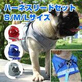 ハーネスリードセット S/M/Lサイズ 小型犬 中型犬 メッシュ 装着しやすい ペットハーネス 犬 ハーネス リード ペット用品