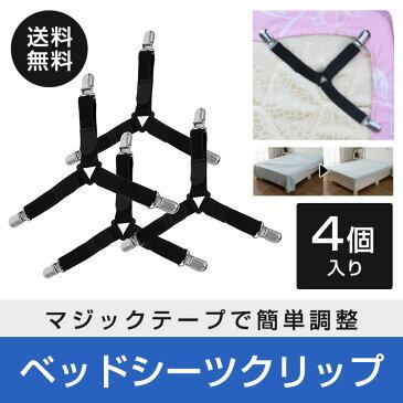 ベッドシーツクリップ 4個 ズレ防止 マジックテープ式 調節可能 フラットシーツ ベッド シーツ 布団 滑り止め コーナー止め