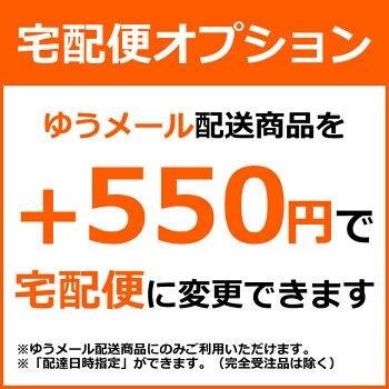TAKUHAI-MAIL配送を宅配便に変更オプション宅配便オプション宅配オプション宅配便宅配オプション※「ゆうメール配送」商品が対象です