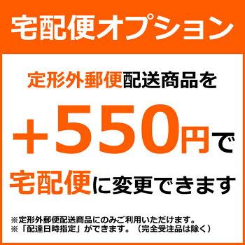 TAKUHAI-TEIKEI定形外郵便を宅配便に変更オプション宅配便オプション宅配オプション宅配便宅配オプション※「定形外郵便配送」商品が対象です
