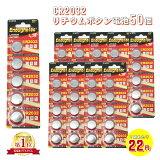 【在庫あり】CR2032 電池 50個 ボタン電池 3V リチウムボタン電池 リチウム電池 体温計 体温計電池 コイン電池 コイン型電池 コイン形電池 リモコン スマートキー ゲーム機 CR-2032 CR 2032
