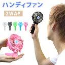 ハンディファン 扇風機 ハンディ USB 手持ち 携帯 充電