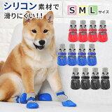 犬用ソックス 犬 ソックス 4個入 S・M・Lサイズ 靴下 防寒 滑り止め マジックテープ付き 暖かい 犬用 犬用靴下 可愛い