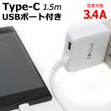 急速充電器 ACアダプター typec 充電器 タイプC ケーブル 一体型 ACアダプタ 計3.4A USBポート付 2台同時充電 急速充電 アンドロイド スマホ スマートIC USB コンセント type-C type c 1.5m