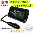 【プレゼント付き】カーインバーター Quick Charge 3.0 USB 2...