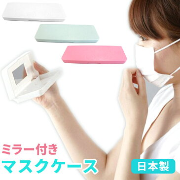 マスクケース 日本製 ミラー付き 抗菌 ハードケース マスクの持ち運びに 持ち運び 便利 マスク 便利グッズ コンパクト 軽量 ローズ模様 かわいい 抗菌検査 ボックス