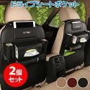シートバックポケット 2個 後部座席 大容量 スペース 収納ポ...