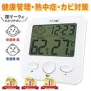 デジタル温湿度計 温湿度計 デジタル 温度計 湿度計 時計機能 温度 測定器 置きスタンド マグネット フック穴付き 熱中症 予防 お肌のうるおい チェック おしゃれ mitas