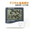 デジタル温湿度計 温湿度計 温度計 湿度計 時計 アラーム 温度 測定器 卓上 スタンド フック穴  ...