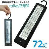 LEDライト 72灯 大光量LEDライトバー 強力 明るい フック マグネット で設置しやすい ハンディ 懐中電灯 卓上 アウトドア LED 乾電池式 72球 防災 ER-LBAR72