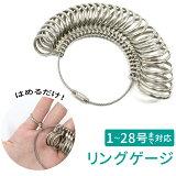 サイズゲージ リングゲージ 1号~28号 金属製 キーホルダータイプ 指輪ゲージ 指輪サイズ リングサイズ ペアリング アクセサリー 指輪 リング 結婚指輪 婚約指輪 ペア プレゼント 指 太さ測定 指輪サイズゲージ レディース メンズ ER-RSGG