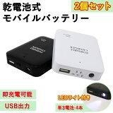 乾電池式モバイルバッテリー 乾電池式 乾電池 スマホ 充電器 単3電池 モバイルバッテリー USB出力 LEDライト機能 スマートフォン iPhone ER-BTPMB-WHBK