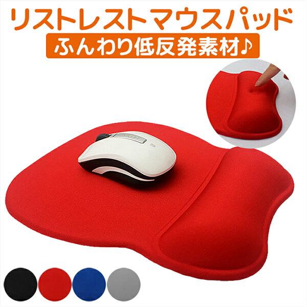 マウスパッドリストレストリストレスト付マウスパッドリストレスト一体型低反発柔らかいマウスパット手首負担軽減PCパソコン周辺機器在