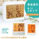 デジタル温湿度計 デジタル時計 壁掛け