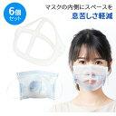 マスクフレーム 6個 セット 呼吸が楽々 暑さ対策 マスク マスクスペーサー 蒸れ防止 洗える 不織