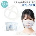 マスクフレーム 12個 セット 呼吸が楽々 暑さ対策 マスク マスクスペーサー 蒸れ防止 洗える 不