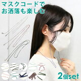 マスクコード 2個 セット ネックストラップ マスクストラップ マスク首掛け マスク紐 パール ビーズ チェーン おしゃれ かわいい 紛失防止 紛失 持ち運び 韓国 スタイル SNS ファッション マスク用アクセサリー レディース 大人 女子 2本 TN-CDGL