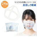 マスクフレーム 24個 セット 呼吸が楽々 暑さ対策 マスク マスクスペーサー 蒸れ防止 洗える 不