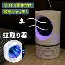 蚊取り器 静音 虫除け UV光源 吸引式捕虫器 殺虫ライト