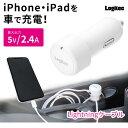 シガーチャージャー Lightning MFI 2.4A出力 iPhone iPad iPo...