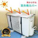室外機カバー アルミ エアコン エアコン室外機カバー 遮熱 サンカット 日よけ シート パネル 節電 ...