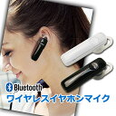 Bluetooth イヤホン 片耳 ヘッドセット Ver4.0 法令適合品 ハンズフリー通話 音楽 USB充電 ワイヤレス マイク ブルートゥース iPhone スマホ 技適マーク取得 mitas ミタス ER-BESS 送料無料 [SSS]