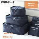 送料無料 旅行 収納 ポーチ 6点セット 大きめ 便利グッズ...