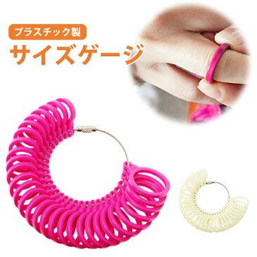 送料無料 サイズゲージ リングゲージ 1号から30号まで!指のサイズがこれ1個で! プラスチック製 指輪ゲージ 指輪サイズ リングサイズ ペアリング ER-RSPT