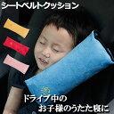 シートベルト クッション シートベルト枕 子供 シートベルト...