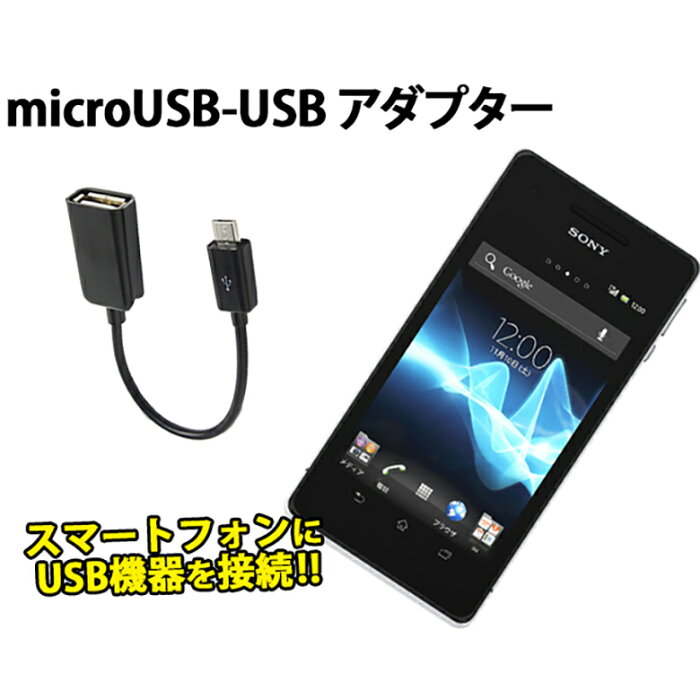 送料無料 USB変換ケーブル USBメス-microUSBオス 変換 microUSBケーブル USB microUSB 変換ケーブル アダプター データ転送 スマホ スマートフォン RC-USBF-MC