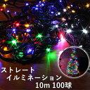クリスマス イルミネーション 連結可 ストレートライト LED 100球 100灯 10m 黒線 デ ...