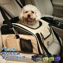 ペット キャリーバッグ ドライブボックス 小型犬 中型犬 犬...