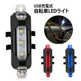 自転車 ライト USB 充電式 LED 防滴仕様 LEDライト サイクルライト 自転車ライト ER-SLBC