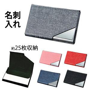名刺入れ レディース メンズ PUレザー ステンレス 薄型 カードケース カード入れ ER-CDSP