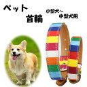 犬 首輪 Mサイズ Sサイズ かわいい 中型犬 小型犬 PU...