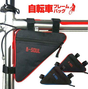 フレームバッグ 自転車 バッグ 自転車バッグ サドルバッグ サイクルバッグ サドル ロードバイク クロスバイク スマホ 小物 収納