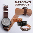 時計ベルト NATOタイプ 20mm PUレザー レザーNA...